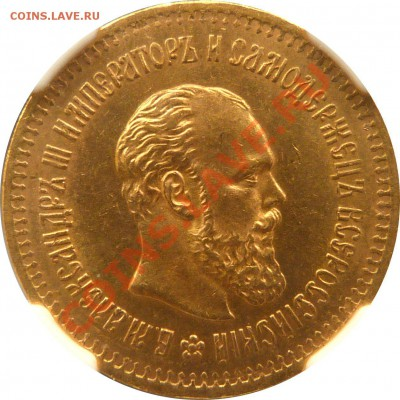 Коллекционные монеты форумчан (золото) - 5 R. 1886 AT MS-63 (2).JPG
