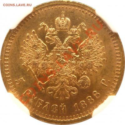 Коллекционные монеты форумчан (золото) - 5 R. 1886 AT MS-63 (3).JPG