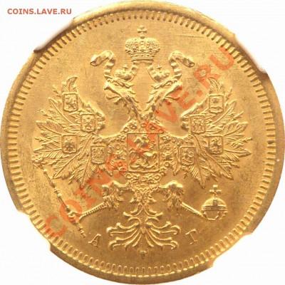 Коллекционные монеты форумчан (золото) - 5 R. 1885 MS-62 (2).JPG