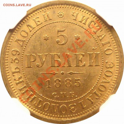 Коллекционные монеты форумчан (золото) - 5 R. 1885 MS-62 (3).JPG