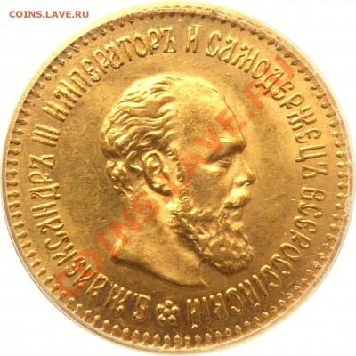 Коллекционные монеты форумчан (золото) - 5 R. 1888 MS-63   (2).JPG