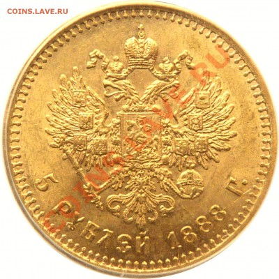Коллекционные монеты форумчан (золото) - 5 R. 1888 MS-63   (3).JPG