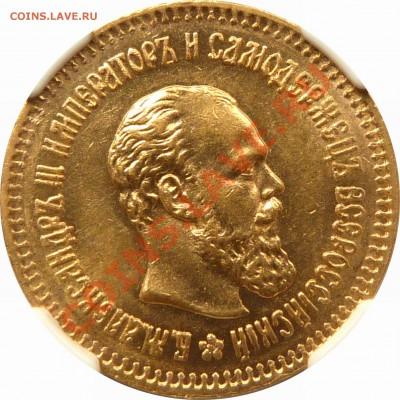 Коллекционные монеты форумчан (золото) - 5 R. 1887 MS-62  (2).JPG