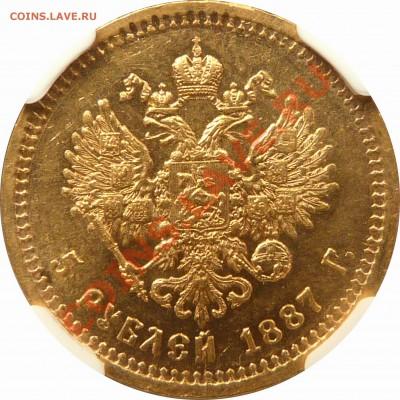 Коллекционные монеты форумчан (золото) - 5 R. 1887 MS-62  (3).JPG