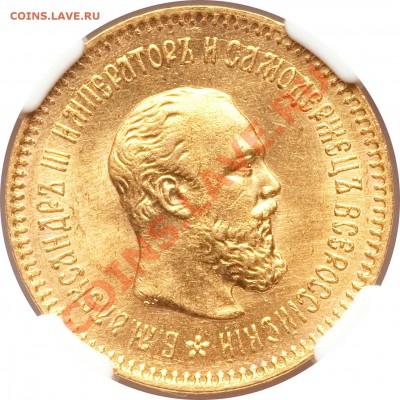 Коллекционные монеты форумчан (золото) - 5 R. 1889 AT MS-63 AT on neck (2)
