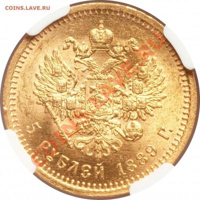Коллекционные монеты форумчан (золото) - 5 R. 1889 AT MS-63 AT on neck (3)