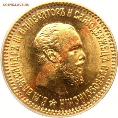 Коллекционные монеты форумчан (золото) - 5 R. 1889 MS-63    (2).JPG