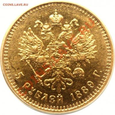 Коллекционные монеты форумчан (золото) - 5 R. 1889 MS-63    (3).JPG