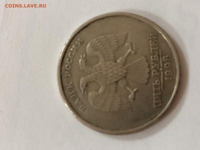 5 рублей 1998 года спмд - 41A11325-9139-4A01-896D-2574C27D0C0E