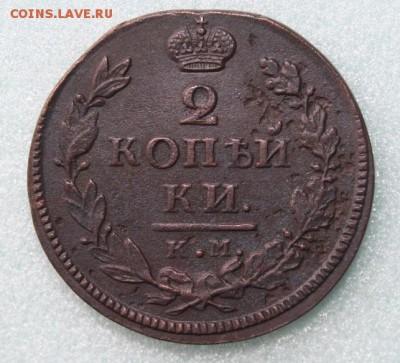 2 коп 1818 г - 1
