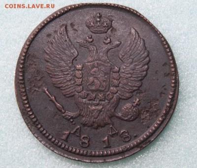 2 коп 1818 г - 2