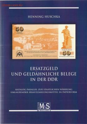 Сканы страниц каталогов банкнот и нотгельдов Германии - КАТАЛОГ ЭРЗАЦ-ДЕНЕЖНЫХ ЗНАКОВ В ГДР