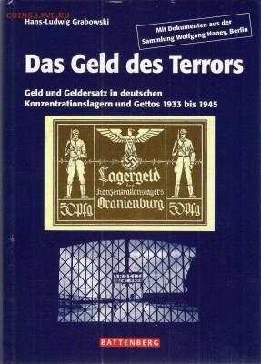 Сканы страниц каталогов банкнот и нотгельдов Германии - КАТАЛОГ НОТГЕЛЬДОВ КОНЦЛАГЕРЕЙ И ГЕТТО (1933-1945)