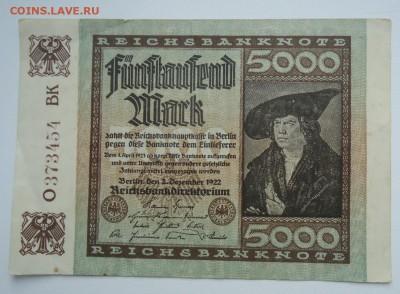 ГЕРМАНИЯ 5000 МАРОК 1922 - DSC06324.JPG