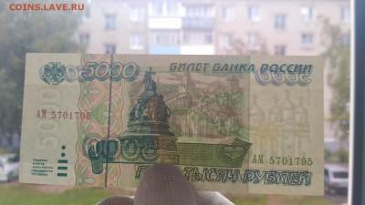 5000 рублей 1995 года пресс - IMG_20190905_091405