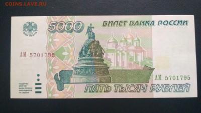 5000 рублей 1995 года пресс - IMG_20190905_091250
