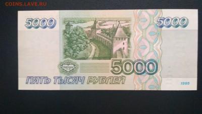 5000 рублей 1995 года пресс - IMG_20190905_091227