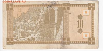 ГРУЗИЯ - 10 купонов 1993 г. до 11.09 в 22.00 - IMG_20190904_0007
