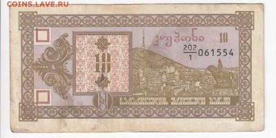 ГРУЗИЯ - 10 купонов 1993 г. до 11.09 в 22.00 - IMG_20190904_0003
