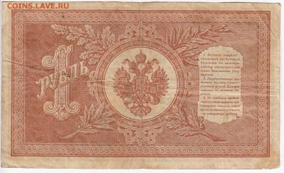 1 рубль 1898 г. Шипов-Стариков до 11.09 в 22.00 - IMG_20190904_0017