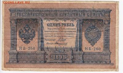1 рубль 1898 г. Шипов-Стариков до 11.09 в 22.00 - IMG_20190904_0012
