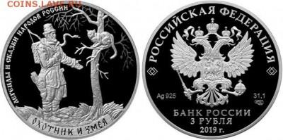 Кошки на монетах - 5111-0408R