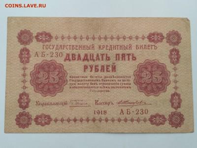РОССИЯ,25 рублей 1918г(бона)до 7.09.2019г - IMG_20190523_122216