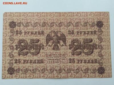 РОССИЯ,25 рублей 1918г(бона)до 7.09.2019г - IMG_20190523_122224