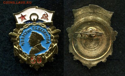 Знаки СССР и РФ, зарубежные (пополняемая). - img021