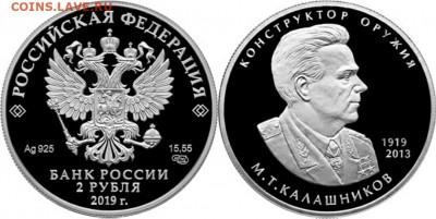 Изображение автомата Калашникова на бонах, монетах, жетонах - 100 лет Калашникову