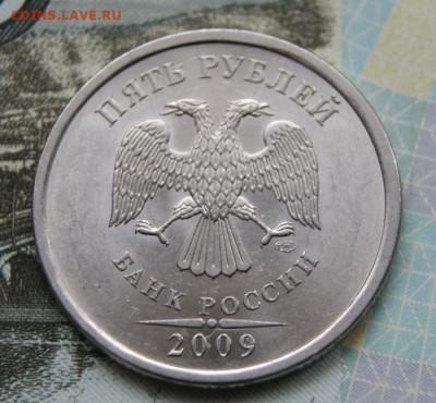 5 рублей 2009 г. спмд Н-5.24Г Очень редкие до 11.09.2019 - Г 8-А2