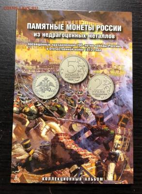 Набор Бородино в альбоме с 200 руб. до 12.09.19 22:00 - IMG_5157-06-09-19-09-07
