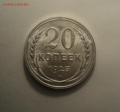 20 копеек 1925 года.Кладовая до 11.09.19 в 22.00 по Мск. - 2