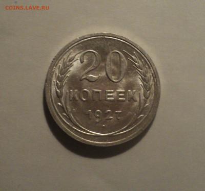 20 копеек 1927 года.Кладовая до 11.09.19 в 22.00 по Мск. - 3