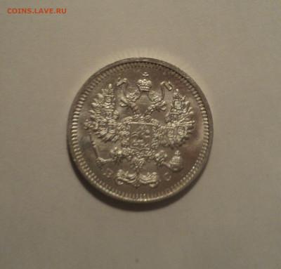 10 копеек 1913 года СПБ ВС.Кладовая до 11.09.19 в 22.00 по М - 3