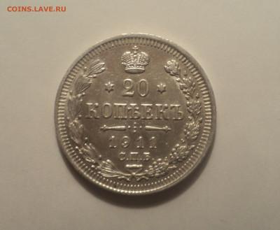 20 копеек 1911 года СПБ ЭБ.Кладовая до 11.09.19 в 22.00 по М - 3