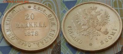 Русско-финские 20 марок 1878 до 11.09.19 - SAM_1430.JPG