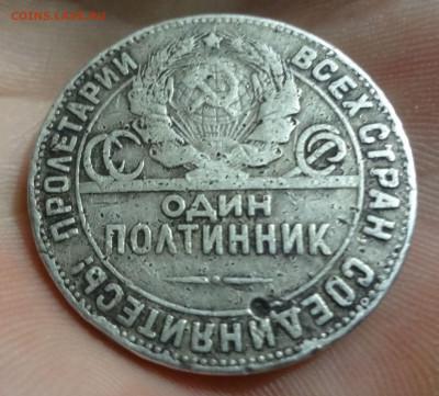 Полтинник 1924 Т-Р_бюджетный до 11.09 в 22.00 Мск. - DSC04764.JPG