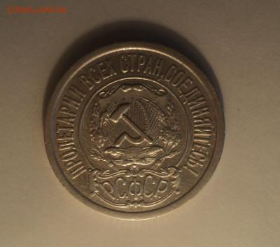 15 копеек 1922 года.Кладовая до 11.09.19 в 22.00 по Мск. - DSC05467.JPG