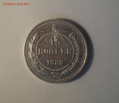 15 копеек 1922 года.Кладовая до 11.09.19 в 22.00 по Мск. - DSC05464.JPG