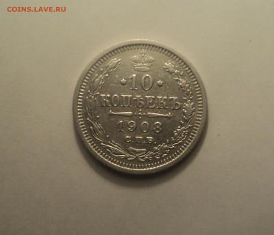 10 копеек 1908 года СПБ ЭБ.Кладовая до 11.09.19 в 22.00 по М - DSC05613.JPG
