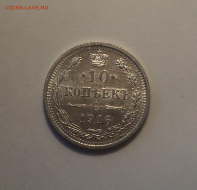 10 копеек 1916 года ВС.Кладовая до 11.09.19 в 22.00 по Мск. - DSC05600.JPG