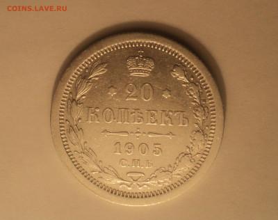 20 копеек 1905 года СПБ АР.Кладовая до 11.09.19 в 22.00 по М - DSC05583.JPG