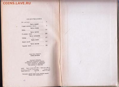 В. Лацис Сеиья ЗИТАРОВ 1956 г. до 14.09.19 г. в 23.00 - 019