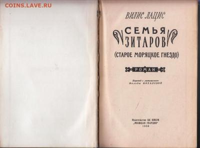 В. Лацис Сеиья ЗИТАРОВ 1956 г. до 14.09.19 г. в 23.00 - 021