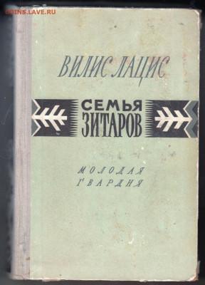 В. Лацис Сеиья ЗИТАРОВ 1956 г. до 14.09.19 г. в 23.00 - 017