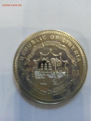 Либерия 5 долларов 2003 Олимпиада 13.09.19 в 22.00мск (40) - 20190906_094410