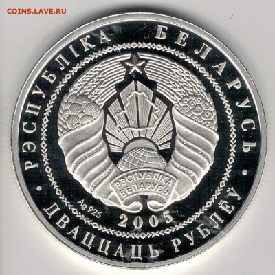 Ag Беларусь 20 рублей 2005 до 13.09.2019 в 22.00мск (Е393) - 5-белар1