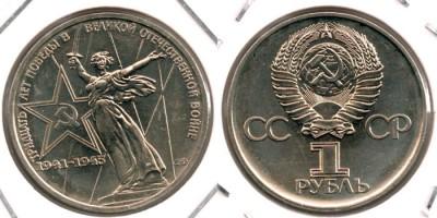 1 рубль 1975 ЛМД - (30 лет Победы) UNC - 1rub1975-30let