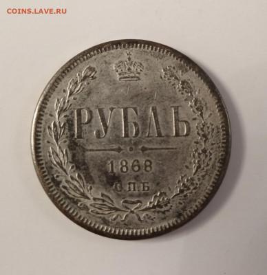 1 рубль 1868 года - IMG_20190909_203004